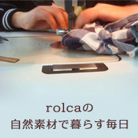rolcaのものづくり Making Things